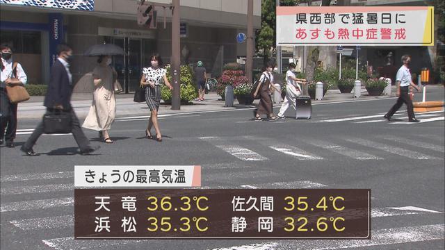 画像: またまだ猛暑が続く 静岡県