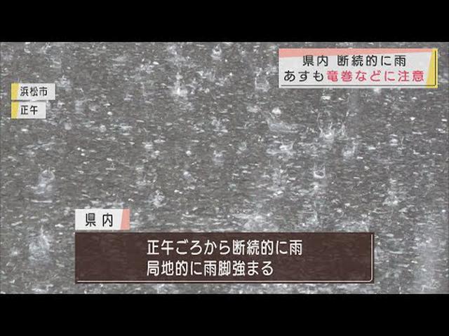 画像: 静岡県 5日は竜巻、落雷、ひょうなどに注意を youtu.be