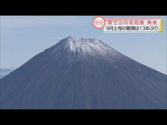画像: 富士山頂がうっすら雪化粧 平年より25日早い初冠雪 youtu.be