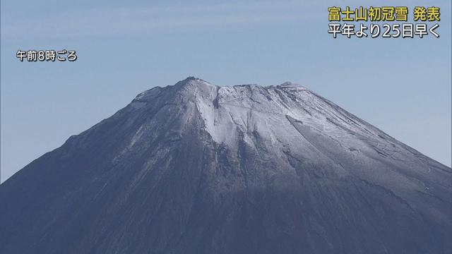 画像: 富士山が初冠雪 9月上旬の観測は13年ぶり youtu.be