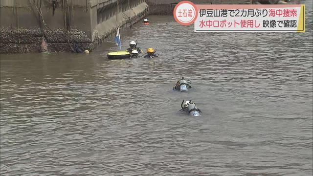 画像: 水中ロボットも活用 伊豆山港周辺で海中の一斉捜索 静岡・熱海市 youtu.be