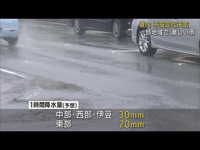 画像: 静岡県内 9日昼過ぎにかけ、非常に激しい雨か youtu.be