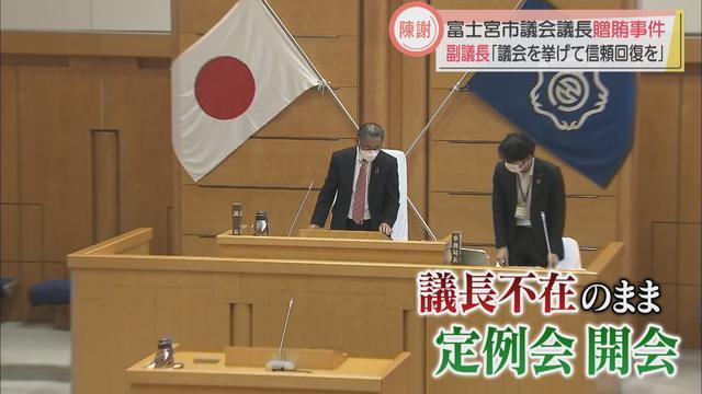 画像: 「残された議員が信用回復できるように頑張っていこう」 議長が逮捕された静岡・富士宮市議会開会