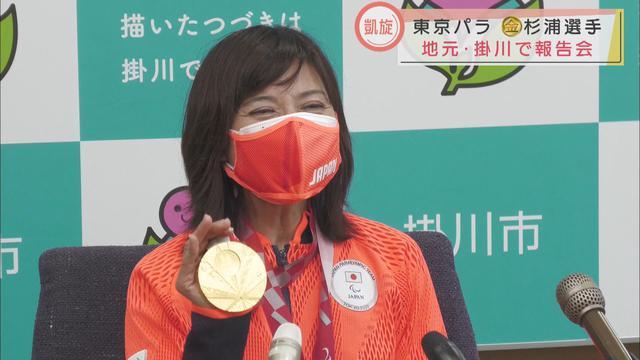 画像: 「開催地が地元の静岡だった事」 パラリンピック自転車競技杉浦佳子選手 最年長金メダリストとなった理由