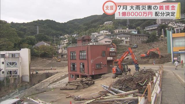 画像: 7月の静岡県豪雨災害 義援金を配分する委員会が開催 住宅が全壊した世帯には110万円 youtu.be