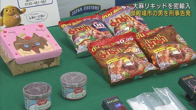 画像: お菓子と一緒に大麻リキッドを…密輸入の疑いで静岡・御殿場市の男を告発 清水税関支署