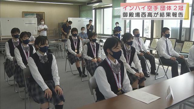 画像: 全国高校総体の空手競技2冠を報告 静岡・御殿場西高校主将「最高の恩返しができた」