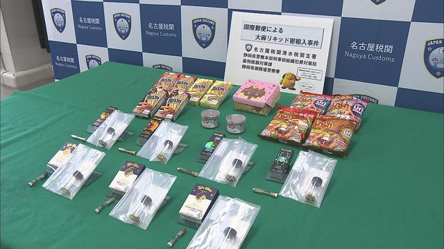 画像: タイからの郵便物の住所から関与が浮上 中身はお菓子と「大麻リキッド」…御殿場市の男を刑事告発 静岡・清水税関