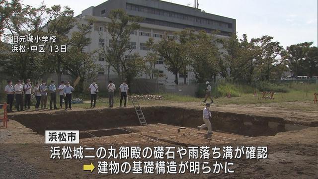 画像: 市の担当者「建物の構造が確認できたのは大きなステップ」 浜松城の発掘調査結果を発表 youtu.be