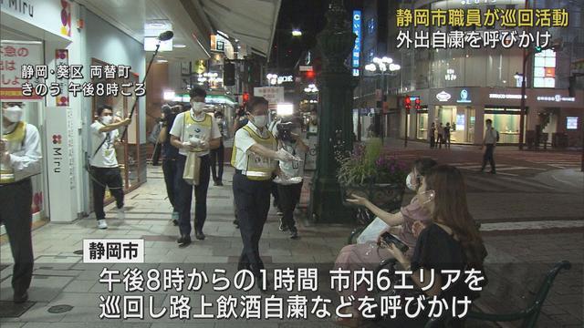 画像: 「20時過ぎたので、ご協力頼みます…」外出者に帰宅呼びかけ 静岡市職員の夜の街のパトロール始まる youtu.be