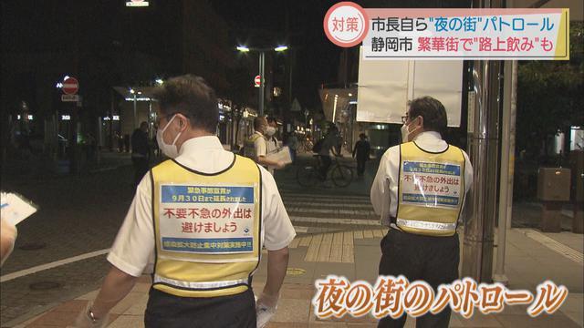 画像: 市長「あと2週間辛抱して…」 静岡市で夜のパトロール始まる…飲食店の従業員にも声をかけ時短営業に協力呼びかけ