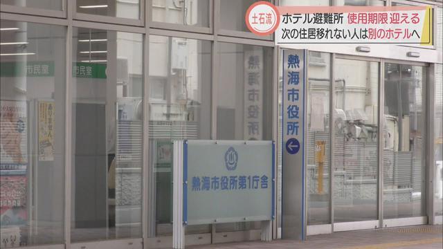 画像: 静岡・熱海市の避難所ホテル きょう滞在期限 土石流被災者は別のホテルなどへ移動 youtu.be