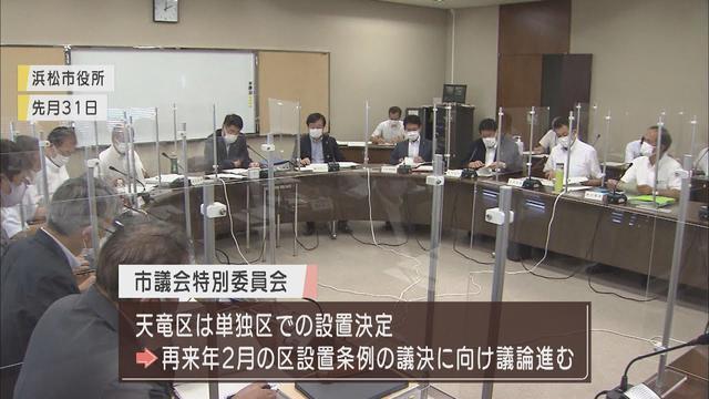 画像: 区役所の位置や行政サービスに意見も 浜松市の行政区再編 自治会へ中間報告 youtu.be