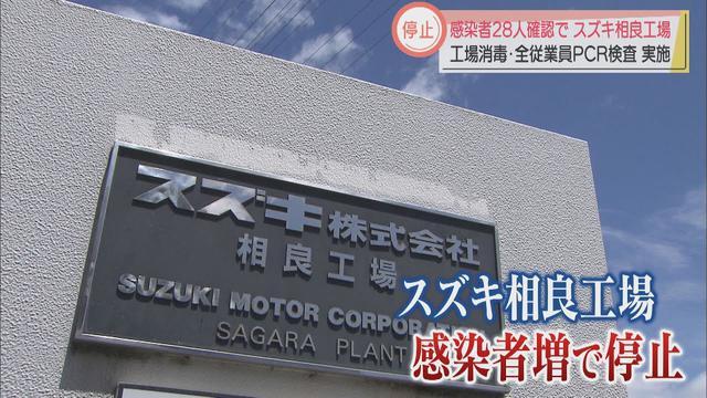 画像: スズキが静岡・相良工場を操業停止 28人が新型コロナ感染 年間の生産計画は変更なし youtu.be