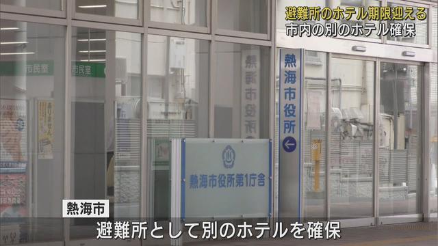 画像: 土石流の被災者が別の避難所ホテルに移動 静岡・熱海市は支援を継続 youtu.be