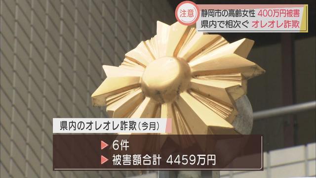 画像: 80代女性が400万円だまし取られる 静岡県内で相次ぐ高額詐欺被害に県警が注意呼びかけ youtu.be