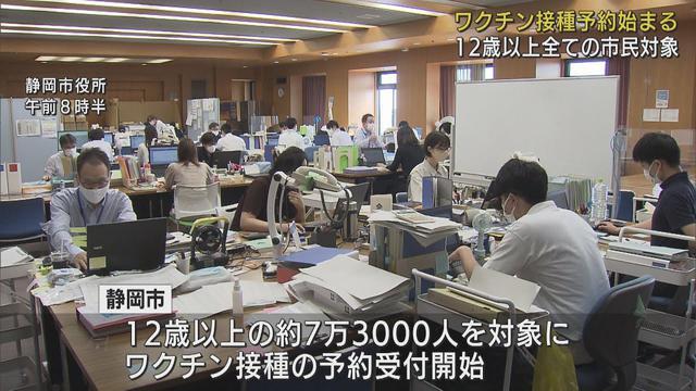 画像: 12歳以上のすべての市民を対象にワクチン接種の予約開始 静岡市は「11月7日までに8割完了目指す」 youtu.be
