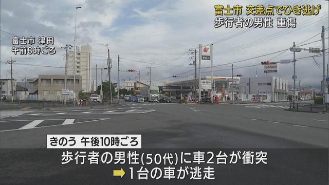 画像: 静岡・富士市の交差点でひき逃げ事件 歩行者が車2台にはねられ重傷 youtu.be