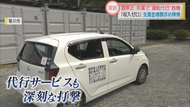 画像: 緊急事態宣言の中で運転代行業の苦悩