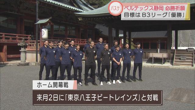 画像: 「ベルテック静岡」開幕前にB3リーグの優勝を祈願 静岡市 youtu.be