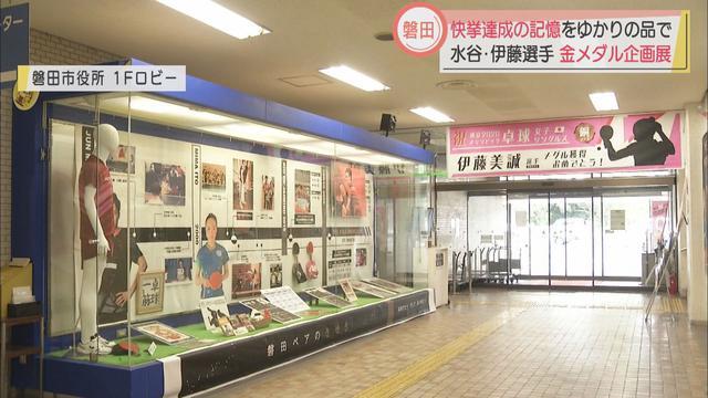 画像: 卓球混合ダブルス金メダル記念磐田ペアの軌跡を展示 静岡・磐田市役所