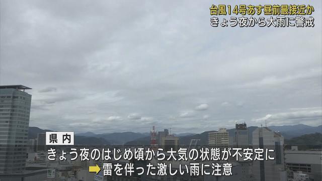 画像: 台風14号情報 静岡県内に夜から激しい雨の予想 youtu.be