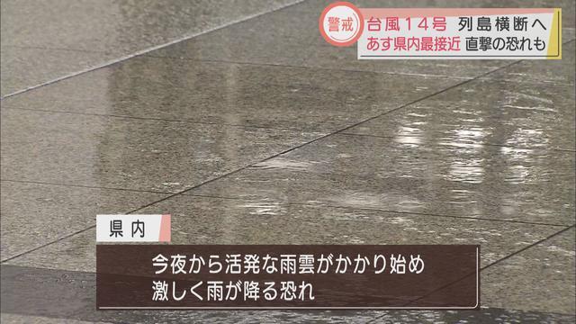 画像: 台風14号 日本列島横断し、18日午後に静岡に接近か