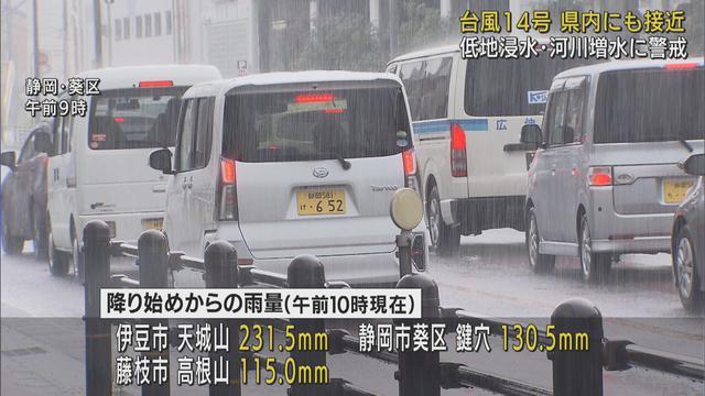 画像: 【台風14号】昼過ぎから夜の初めにかけ静岡県に最接近 3市に高齢者等避難の情報 9月18日午前11時