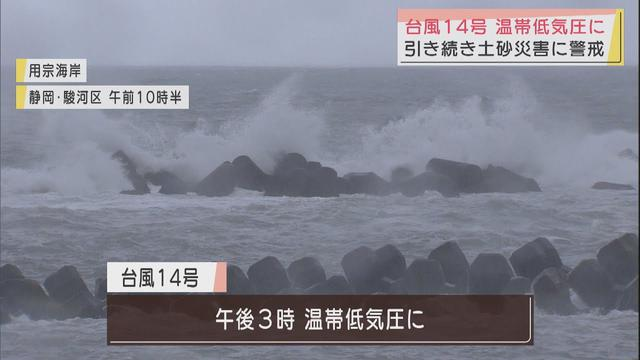 画像: 【台風14号】18日午後3時に温帯低気圧に…引き続き土砂災害に警戒を 静岡県 youtu.be