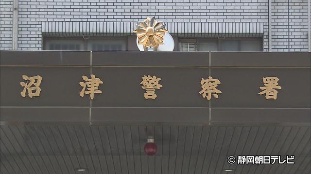 画像: 【速報】静岡県警の45歳の警察官が拳銃自殺 勤務する沼津警察署内で