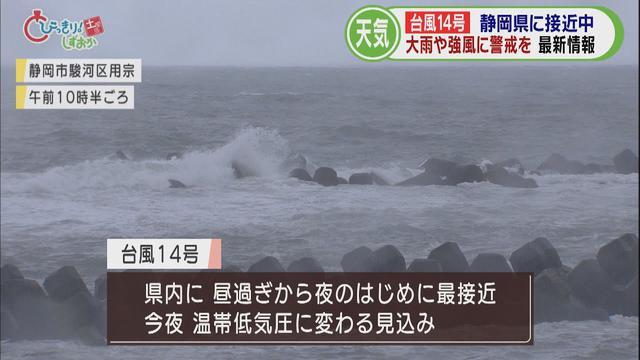 画像: 【台風14号】伊豆市天城山では降り始めから231.5ミリ…静岡県18日昼過ぎ以降に最接近の見込み 9月18日午前10時半現在 youtu.be
