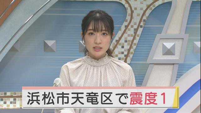 画像: 【速報】東海地方で最大震度4の地震 静岡県内でも浜松市天竜区で震度1を観測