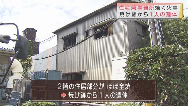 画像: 静岡・焼津市の住居兼事務所の火災 遺体は70歳男性と判明