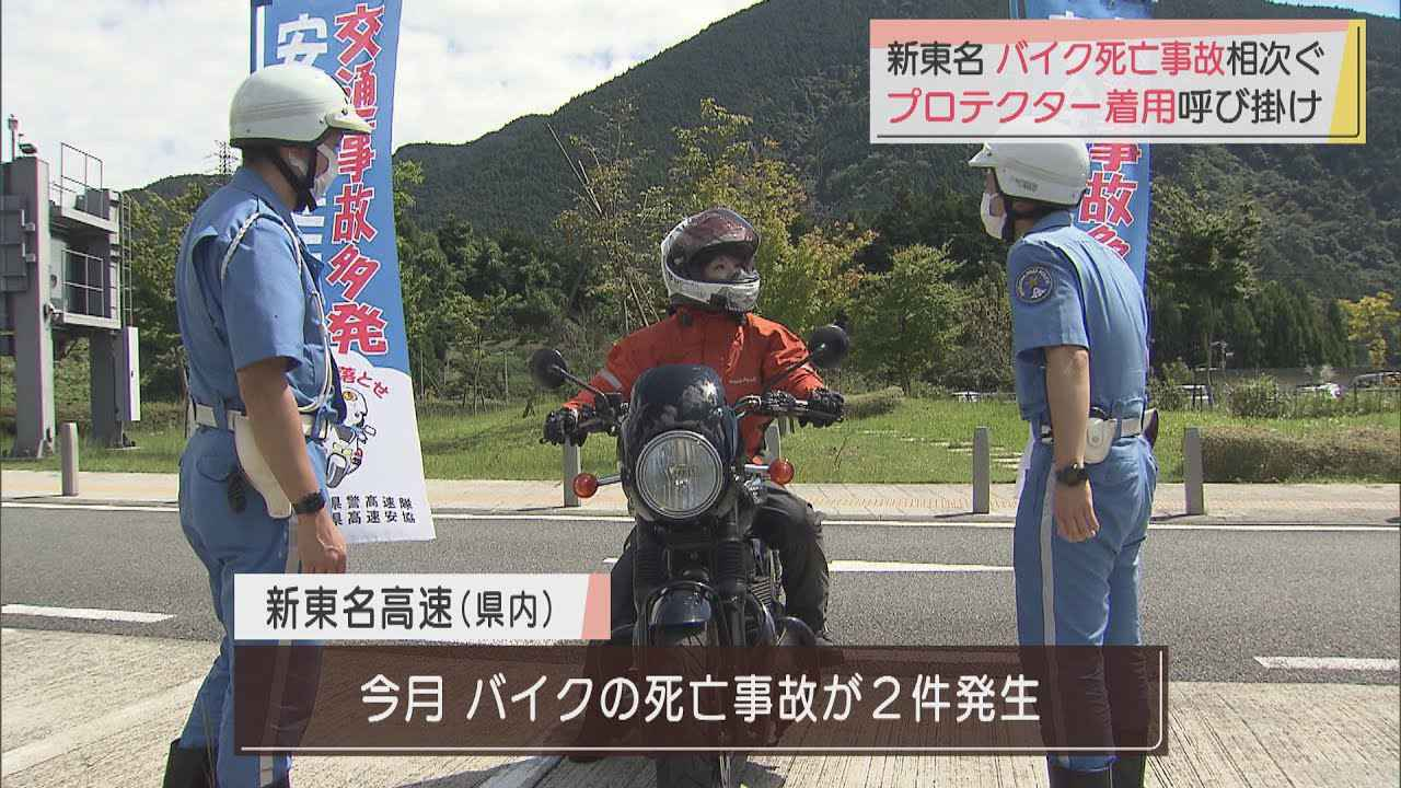 画像: 「胸部プロテクター着用を…」バイク運転手に安全運転呼び掛け 静岡市 youtu.be