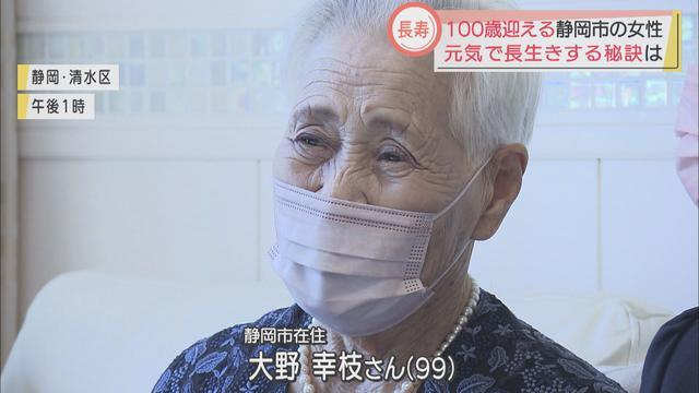 画像1: 長生きの秘訣は… 娘1人、孫3人、ひ孫6人、来月100歳になる女性が毎日欠かさないのは… 静岡市