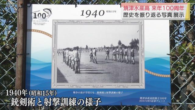 画像3: 学校の100年の歴史を写真で振り返る 戦前の缶詰製造や射撃訓練の様子も 静岡県の県立焼津水産高校