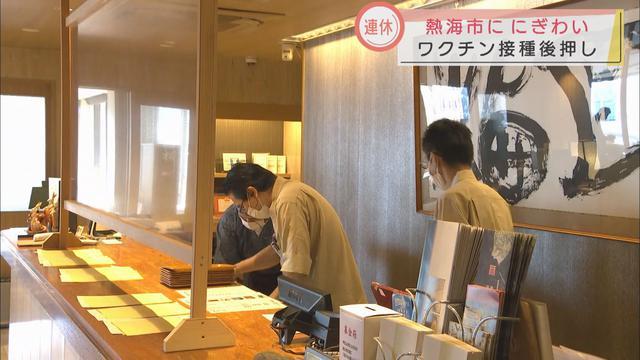 画像2: ワクチン接種の安心感からか… 3連休最終日多くの観光客が…先週日曜日の25%増 静岡・熱海市
