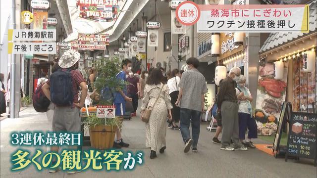 画像1: ワクチン接種の安心感からか… 3連休最終日多くの観光客が…先週日曜日の25%増 静岡・熱海市
