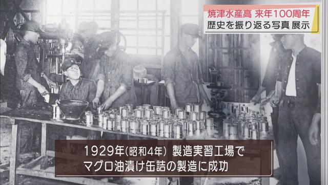 画像2: 学校の100年の歴史を写真で振り返る 戦前の缶詰製造や射撃訓練の様子も 静岡県の県立焼津水産高校