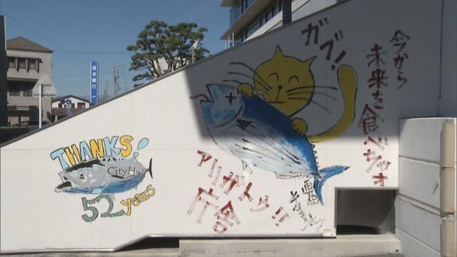 画像: 落書きではありません、感謝の気持ちです…市庁舎に市民が「絵」を描く 新庁舎の業務開始を前に 静岡・焼津市 youtu.be