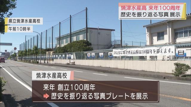 画像1: 学校の100年の歴史を写真で振り返る 戦前の缶詰製造や射撃訓練の様子も 静岡県の県立焼津水産高校