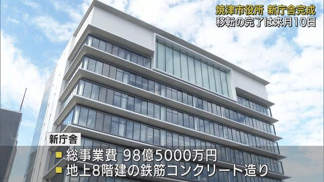 画像: 防災対策が施された新庁舎で開庁式 静岡・焼津市役所 移転完了は10月10日 youtu.be