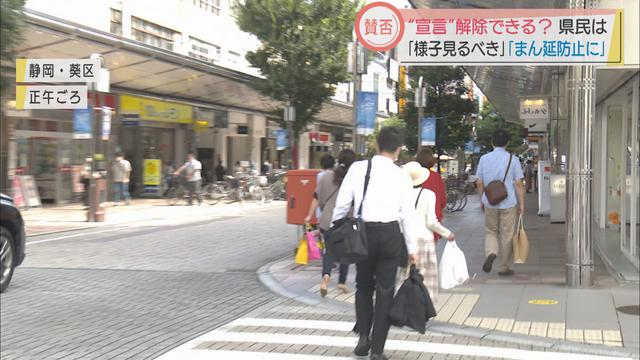 画像: 新規コロナ感染者減少する中、静岡県の緊急事態宣言はどうなる