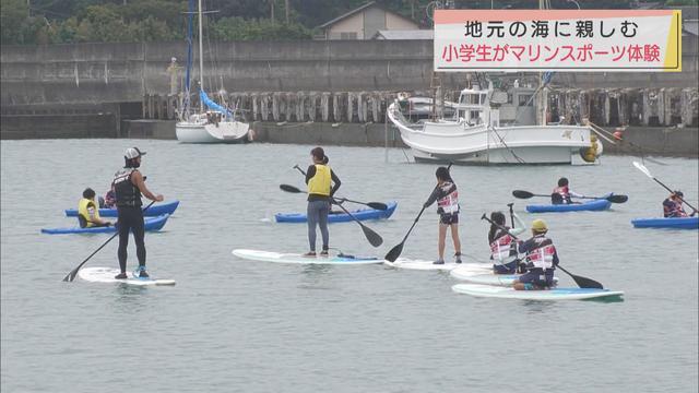 画像: 地元の海に親しんで 小学生がマリンスポーツ体験 静岡・御前崎市