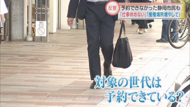 画像: 現役世代への接種が進む中、ワクチン予約が難しい人も・・・ 静岡市