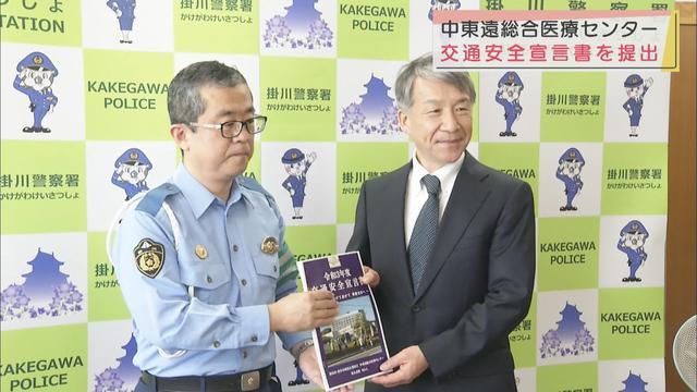 画像: 「地域の交通違反や事故を減らすため…」 医療関係者が交通安全宣言書 静岡・掛川市