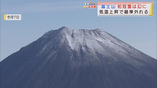 画像: 富士山の初冠雪を見直し 20日の最高気温更新で基準外れる
