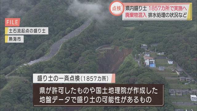 画像: 盛り土の全国一斉点検 静岡県は1857カ所が対象に youtu.be