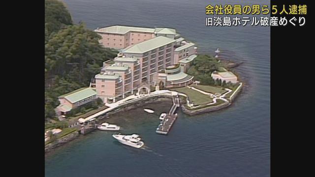 画像: 旧淡島ホテルの破産手続きめぐり運営グループの代表ら5人を逮捕 債権者の不利益になるよう財産を処分か  静岡・沼津警察署