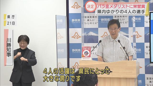 画像: 東京パラリンピック金メダリストに「県民栄誉賞」 静岡県